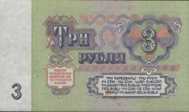 Ценность бумажных денег (бонкнот) времен СССР