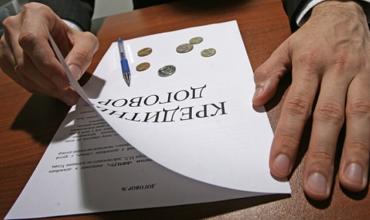 Кредитные договоры и их особенности