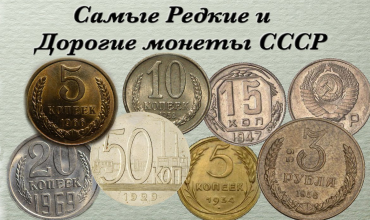 Дорогие и ценные монеты СССР