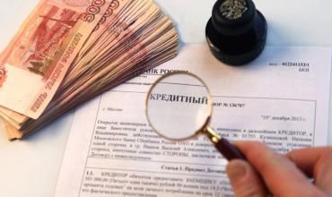 Вступил в силу новый закон о кредитах