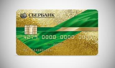 Варианты процентов по кредитной карте Сбербанка