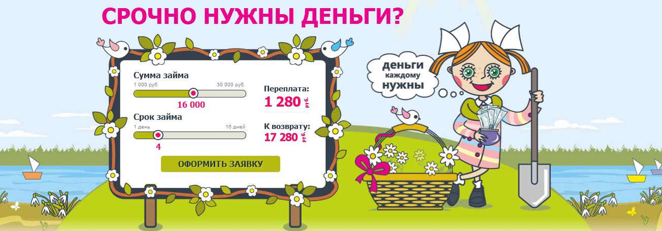 МФО Срочно Деньги