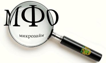 МФО, выдающие новые онлайн-займы населению на банковскую карту