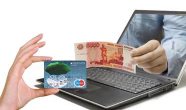 Срочно получить онлайн-займ на карту без длительных проверок
