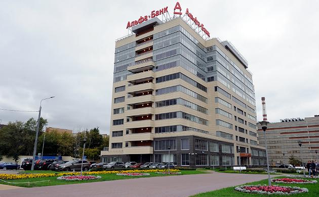 Головной офис Альфа-Банк