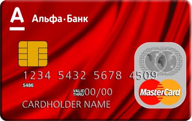 Кредитная карта Альфа-Банка