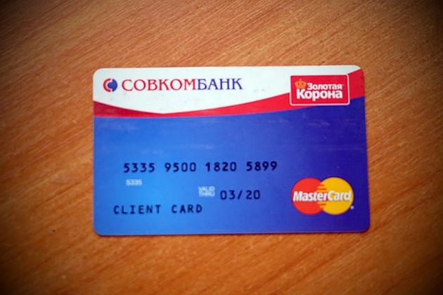 кредитная карта совкомбанка онлайн заявка во все банки