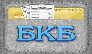 Байкалкредобанк расширил линейку кредитов для бизнеса