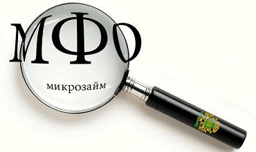 Долги россиян перед МФО растут в три раза быстрее, чем перед банками