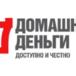 МФК Домашние деньги расплатилась с основным кредитором