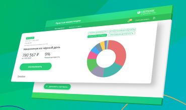Новый сервис в Сбербанк Онлайн