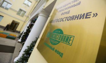 НПФ Благосостояние принесет 15 млрд рублей инвестиций от акционирования