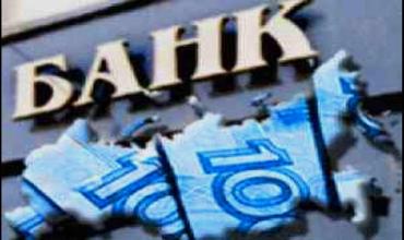 Российская банковская система проводит реформу