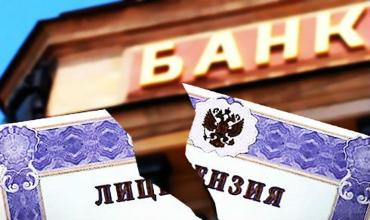 Центробанк аннулировал лицензии у двух банков на осуществление банковских операций