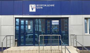 Банк Возрождение вышло из-под ареста