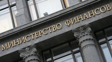 Минфин РФ предлогает на аукционах облигации федерального займа на 310 млрд руб