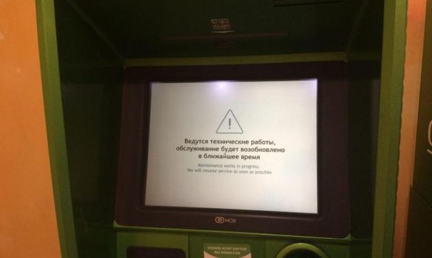 Сбой банкоматов