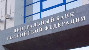 Банк ЦБ РФ