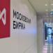 Индексы РФ завершили торги заметным ростом