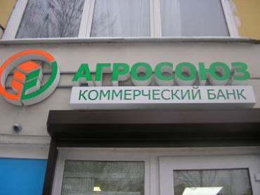 Смена собственника банка Агросоюз