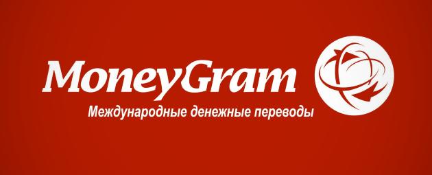 Система переводов Moneygram