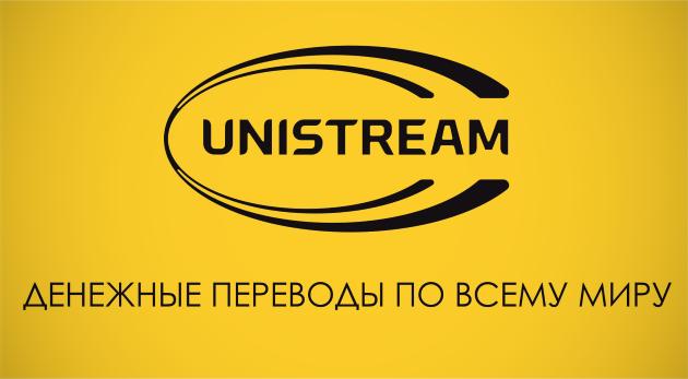 Система переводов Юнистрим