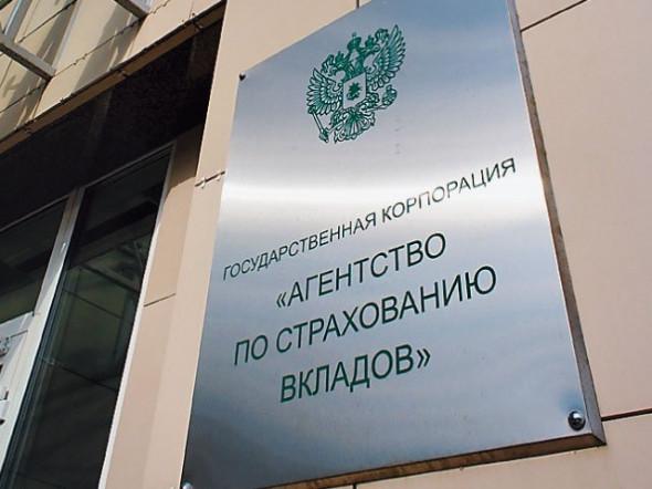АСВ в 2019 году направило на расчеты с кредиторами ликвидируемых банков 100,3 млрд рублей