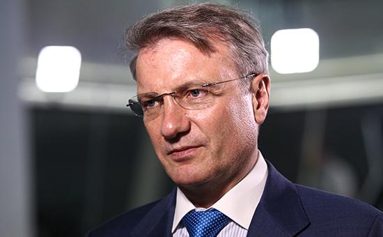 Греф допустил возможность ухода с поста главы Сбербанка