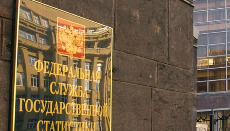 Росстат опубликовал предварительную оценку численности населения России