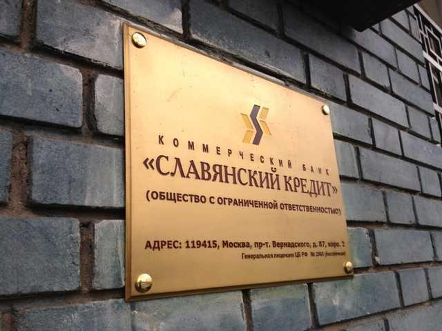Банк «Славянский Кредит»понизил ставки подепозитам в рублях