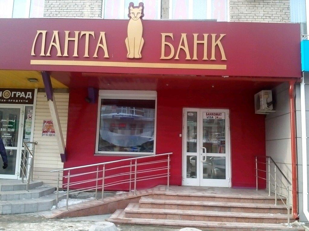 «Эксперт РА» отозвало рейтинг Ланта-Банка без подтверждения
