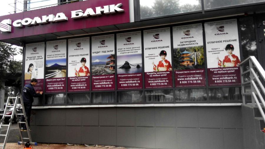 Солид Банк снизил ставки по вкладам