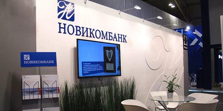 Новикомбанк предлагает ипотеку на новостройки в Москве