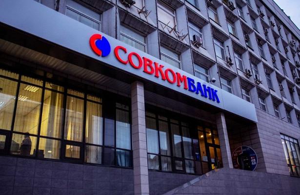 ЦБ оштрафовал Совкомбанк за нарушения при работе с кредитными историями