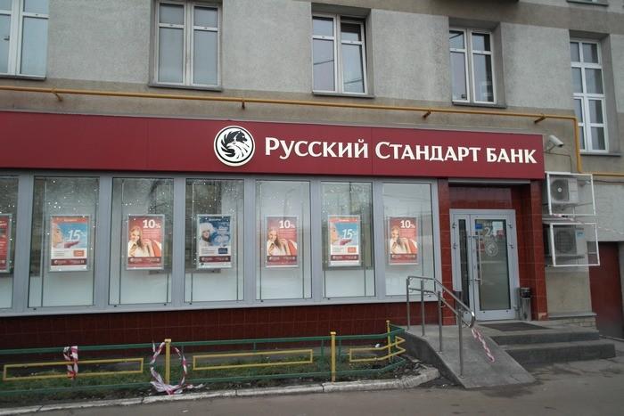 Банк «Русский Стандарт»ввел сезонный вклад