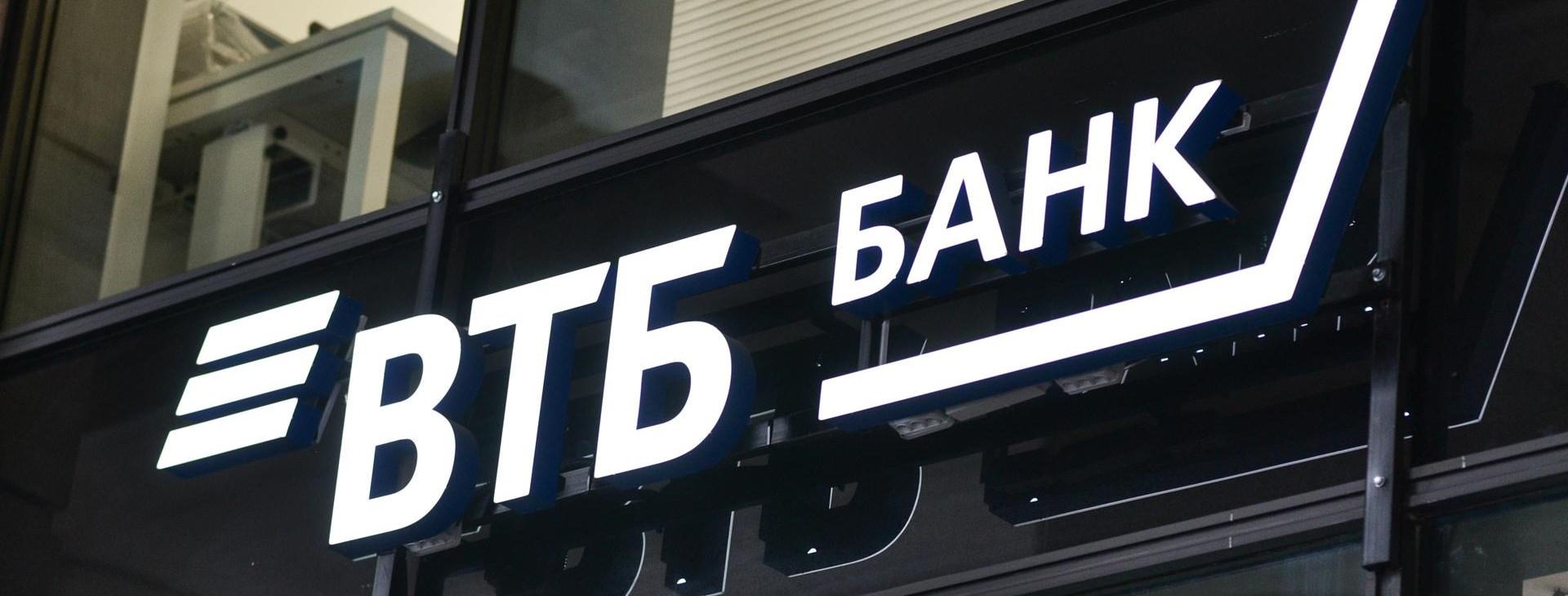 ВТБ будет измерять температуру тела сотрудников и клиентов