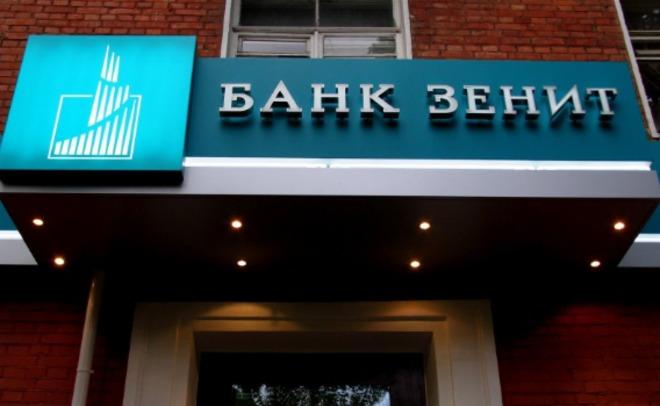 Банк «Зенит» снизил ставки по вкладу «Высокий доход»