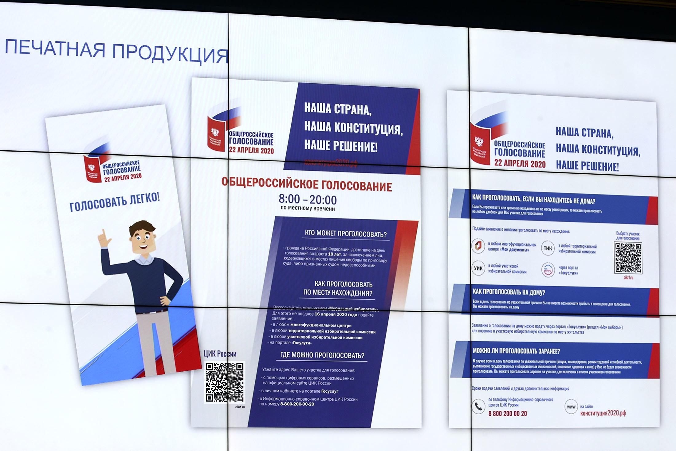 Путин назначил 22 апреля датой голосования по поправкам к Конституции