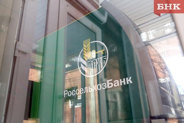 Россельхозбанк уменьшил ставки по вкладам в рублях