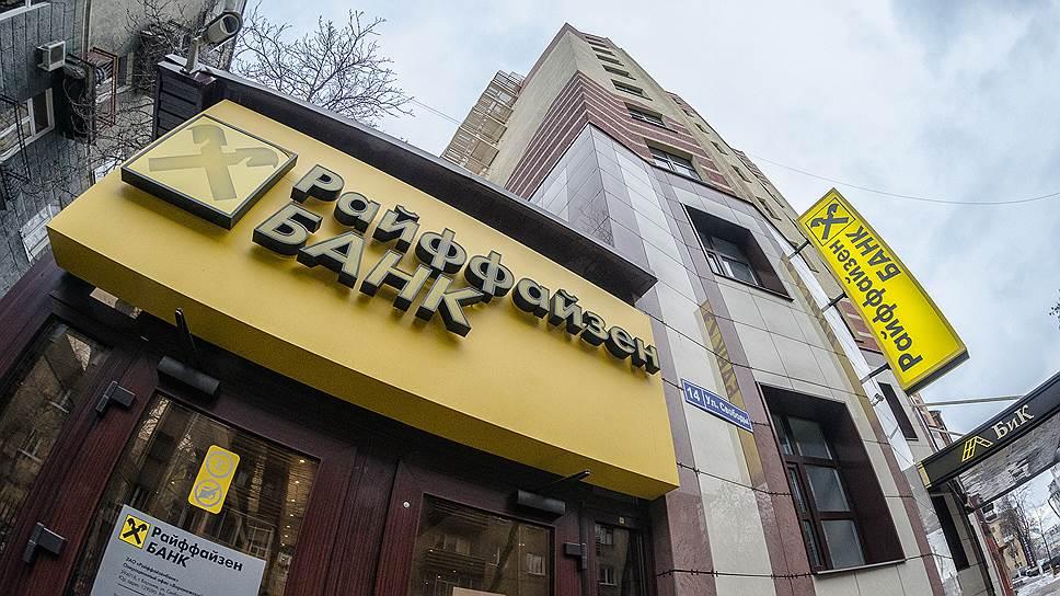 В рейтинге самых надежных российских банков от Forbes сменился лидер
