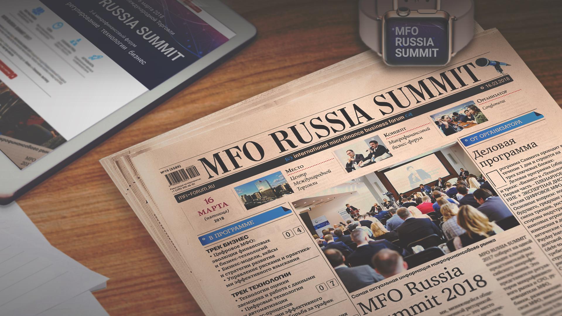 В Москве 17 марта пройдет микрофинансовый бизнес-форум Summit MFO 2020