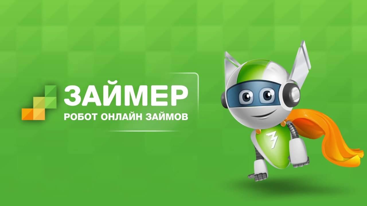 Компания «Займер» получила награду «МФК года» от Банки.ру