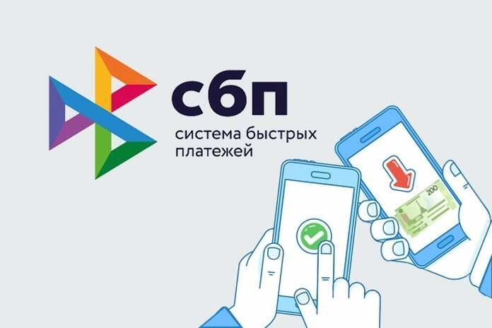К Системе быстрых платежей подключились 50 российских банков